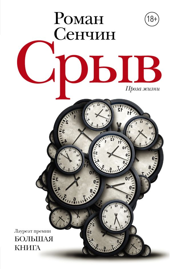 Роман Сенчин «Срыв»