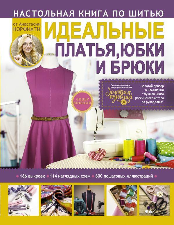 Анастасия Корфиати «Техники шитья: платья, юбки, брюки»