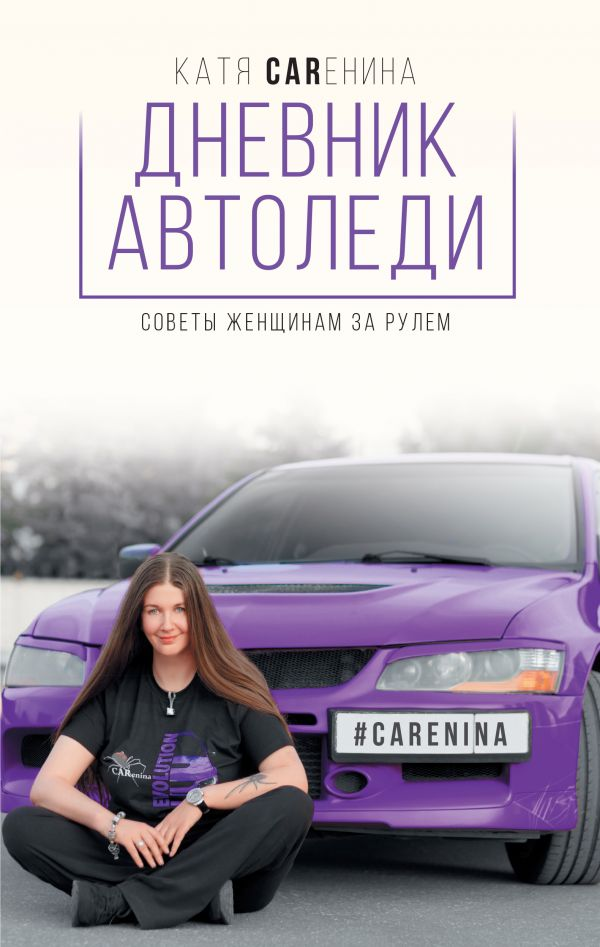 Каренина Катя «Дневник автоледи. Советы женщинам за рулем»
