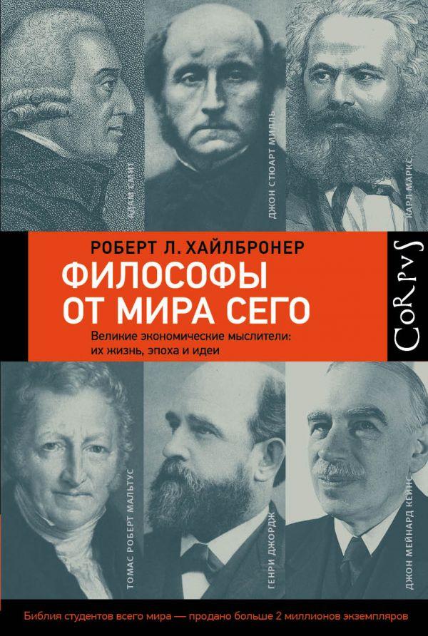 Роберт Л Хайлбронер «Философы от мира сего»
