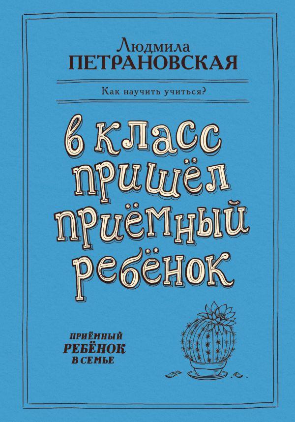 Петрановская Л.В. «В класс пришел приемный ребенок»