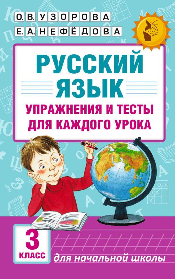 Русский язык. Упражнения и тесты для каждого урока. 3 класс