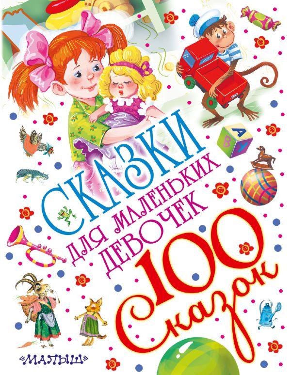 С. Маршак, Э. Успенский, Г. Остер, Кир Булычев и др. «Сказки для маленьких девочек»