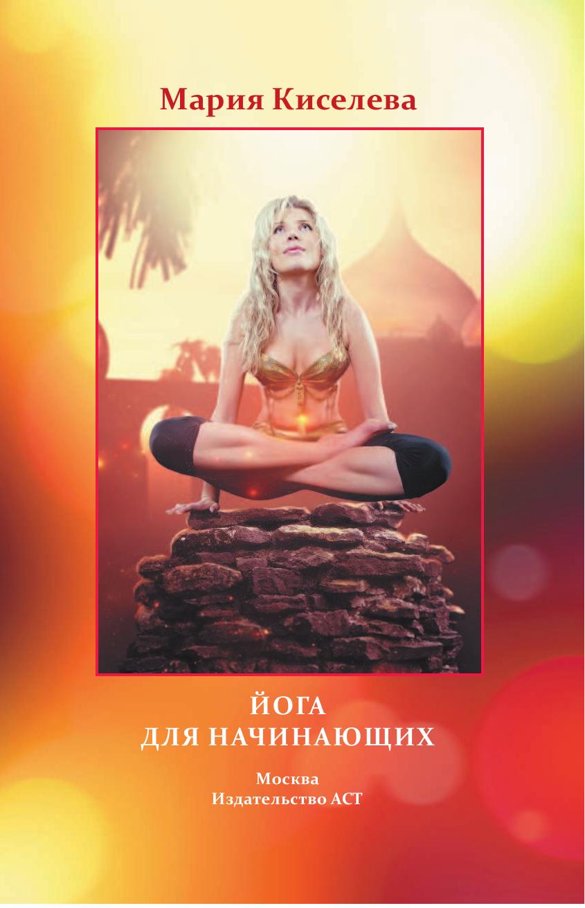 Расписание занятий по йоге в москве, метро белорусская, занятия для начинающих и опытных практиков