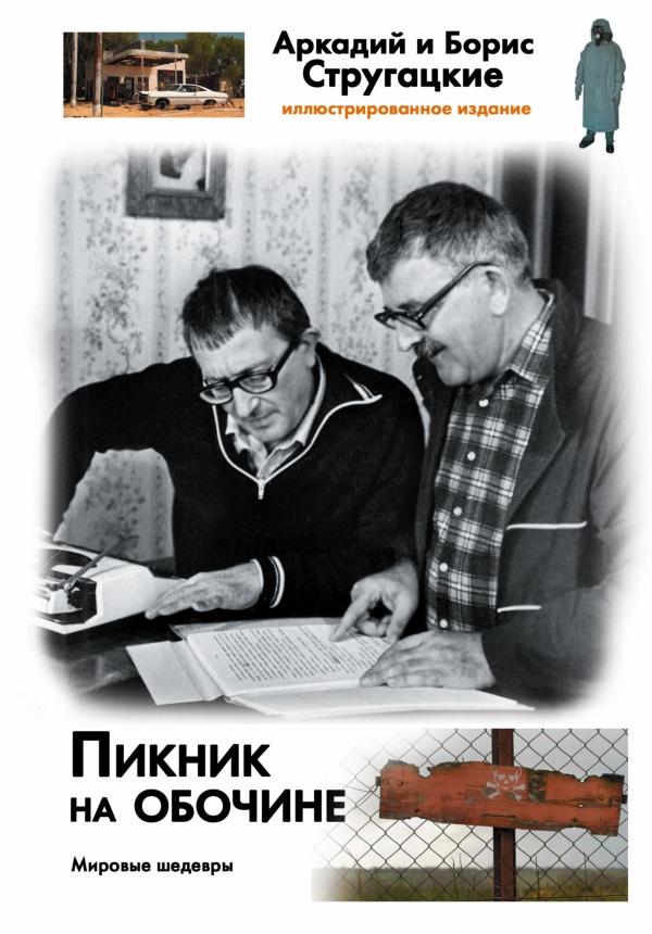 Аркадий Стругацкий, Борис Стругацкий «Пикник на обочине»