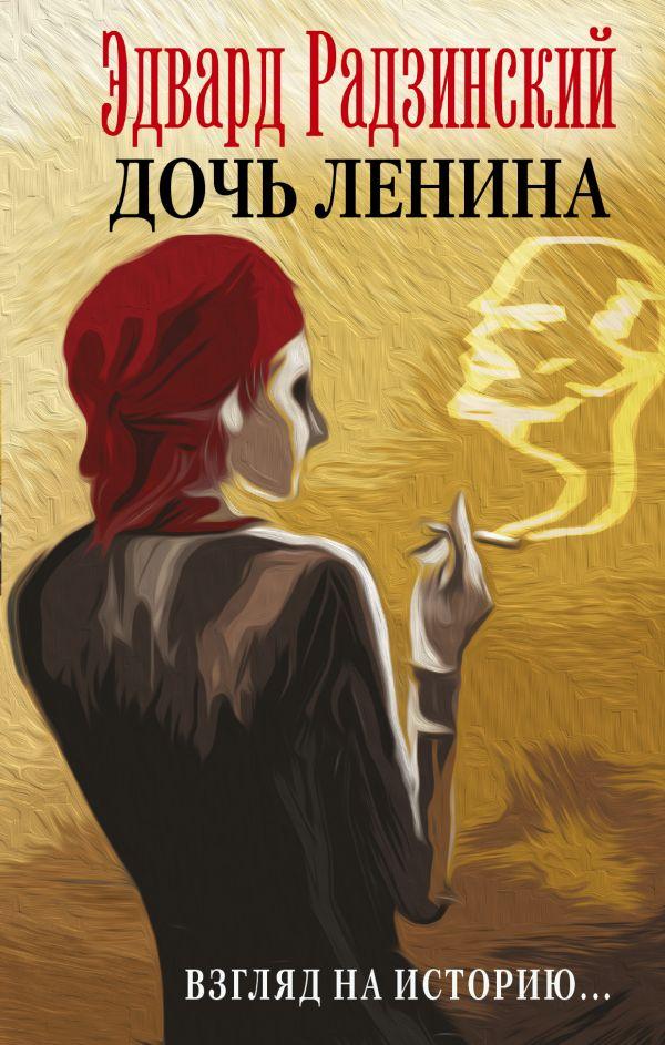 Радзинский Э.С. «Дочь Ленина. Взгляд на историю...»