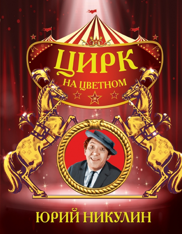 Юрий Никулин «Цирк на Цветном»
