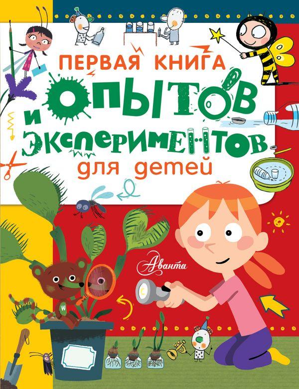Дэлфин Гринберг «Первая книга опытов и экспериментов для детей»