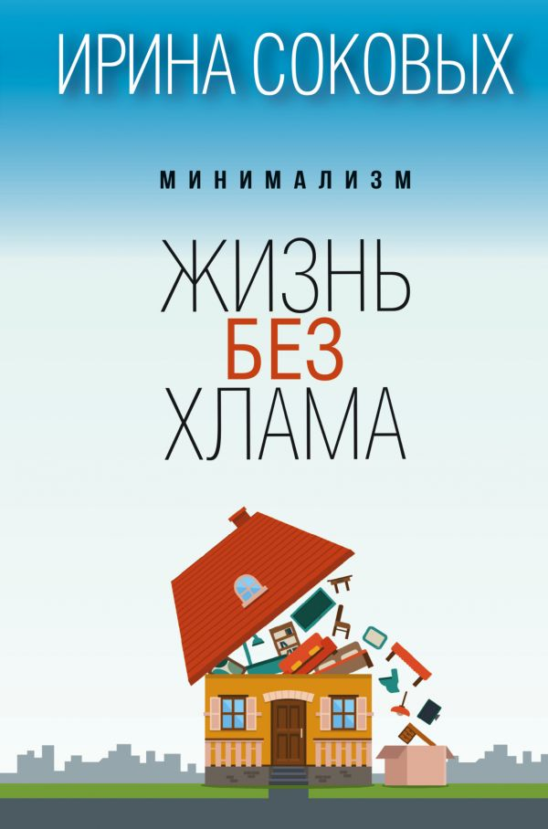 Ирина Соковых «Минимализм. Жизнь без хлама»