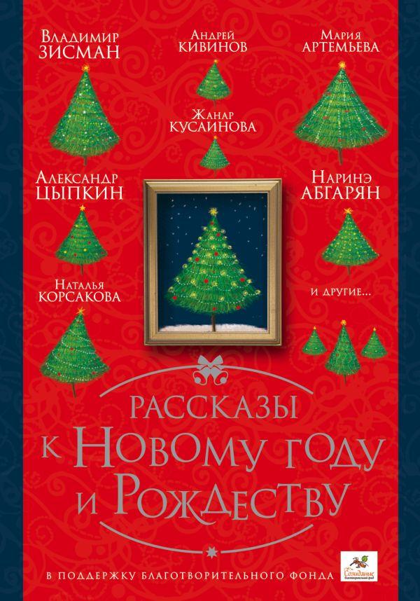 Наринэ Абгарян «Рассказы к Новому году и Рождеству»