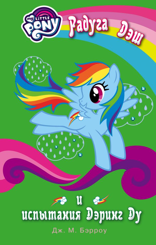 «Мой маленький пони. Радуга Дэш и испытания Дэринг Ду»