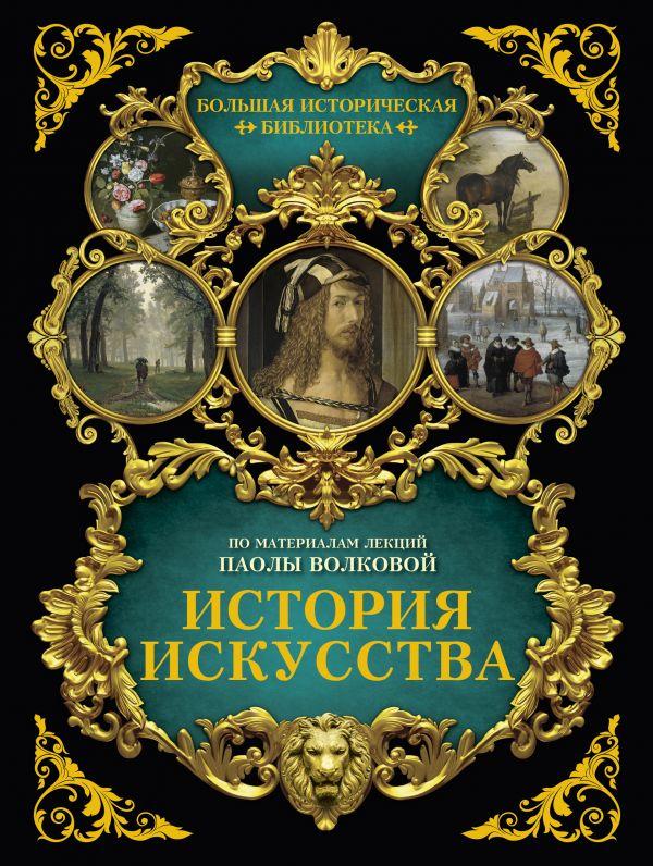 Волкова П.Д. «История искусства: иллюстрированный атлас»