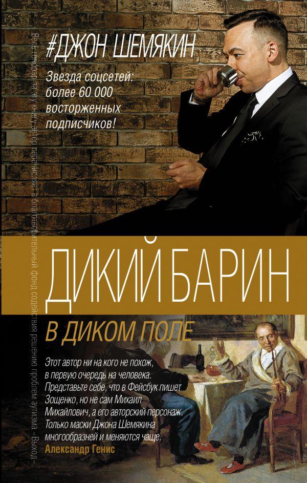 Джон Шемякин «Дикий барин в диком поле»