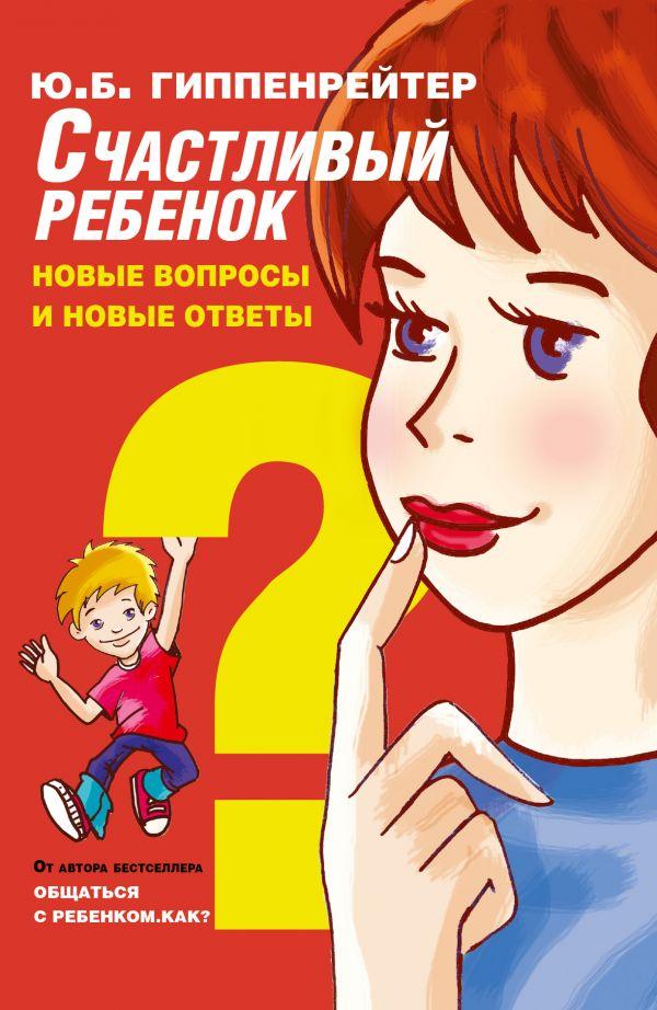 Гиппенрейтер Ю.Б. «Счастливый ребенок: новые вопросы и новые ответы»