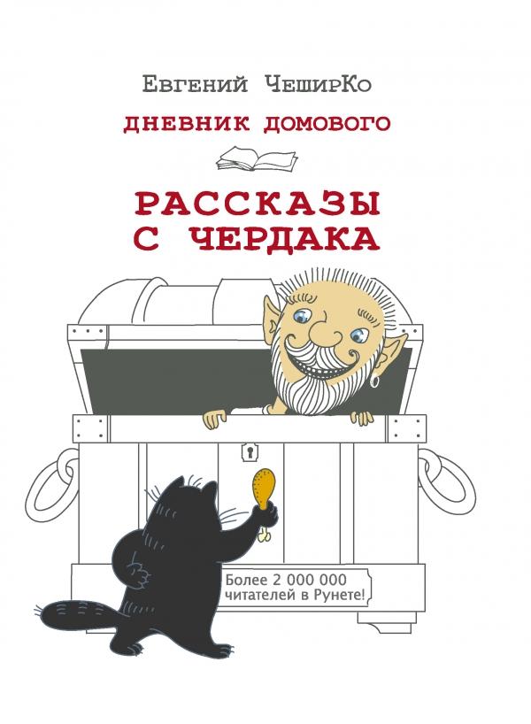 Евгений ЧеширКо «Дневник Домового. Рассказы с чердака»