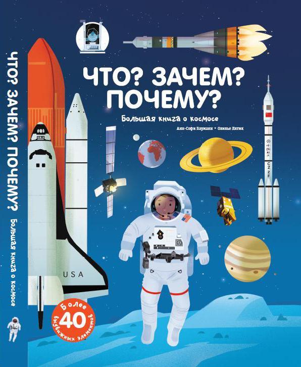 Анн-Софи Бауманн «Что? Зачем? Почему? Большая книга о космосе»
