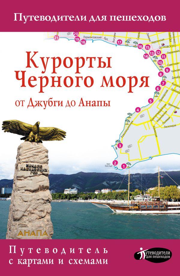 «Курорты Черного моря. От Джубги до Анапы»