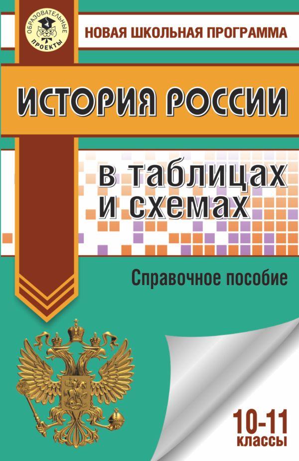 История России в таблицах и схемах. 10-11 классы