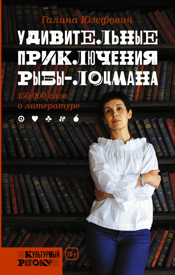 Галина Юзефович «Удивительные приключения рыбы-лоцмана»