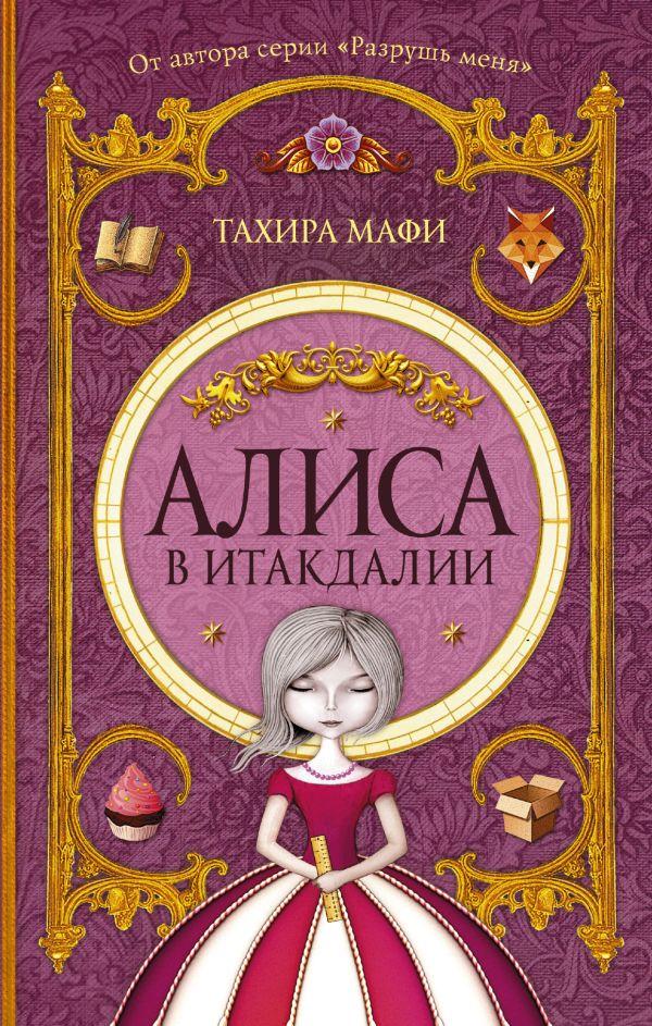 Тахира Мафи «Алиса в Итакдалии»