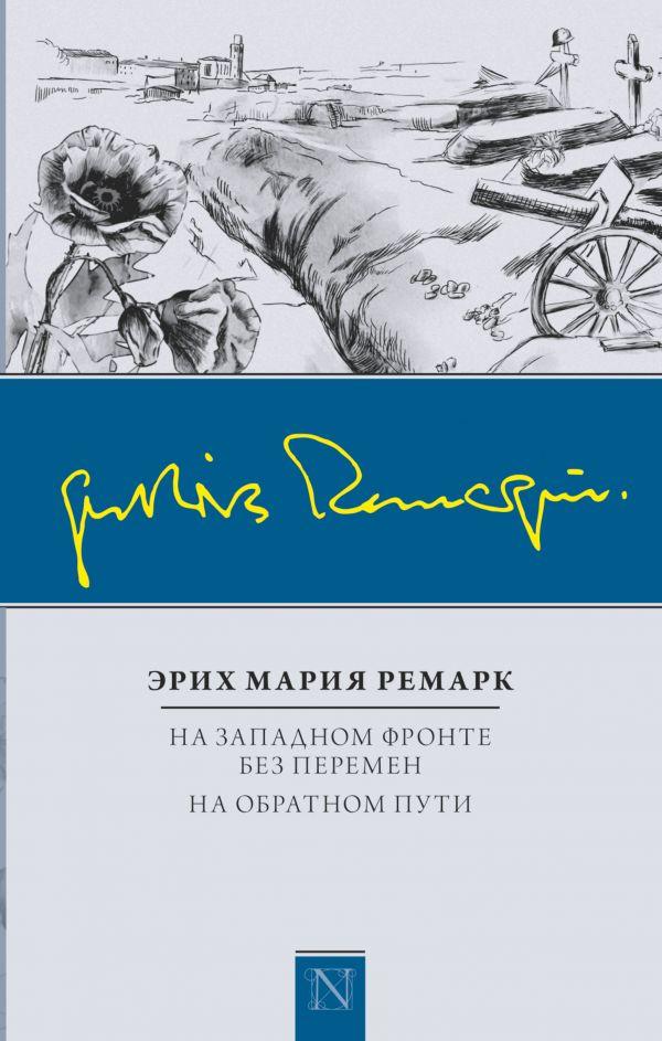 Эрих Мария Ремарк «На Западном фронте без перемен. На обратном пути»