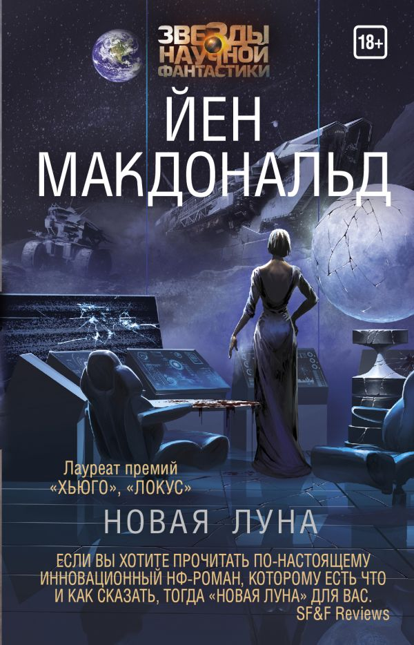 «Новая Луна», Йен Макдональд (Ian Mcdonald, Luna: New Moon)