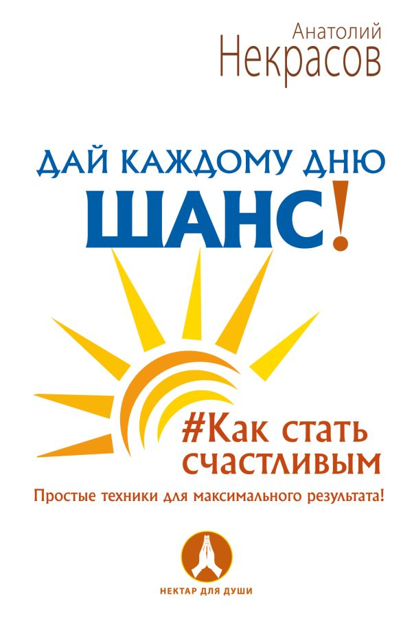 Анатолий Некрасов «Дай каждому дню шанс! #Как стать счастливым даже в пасмурный день»
