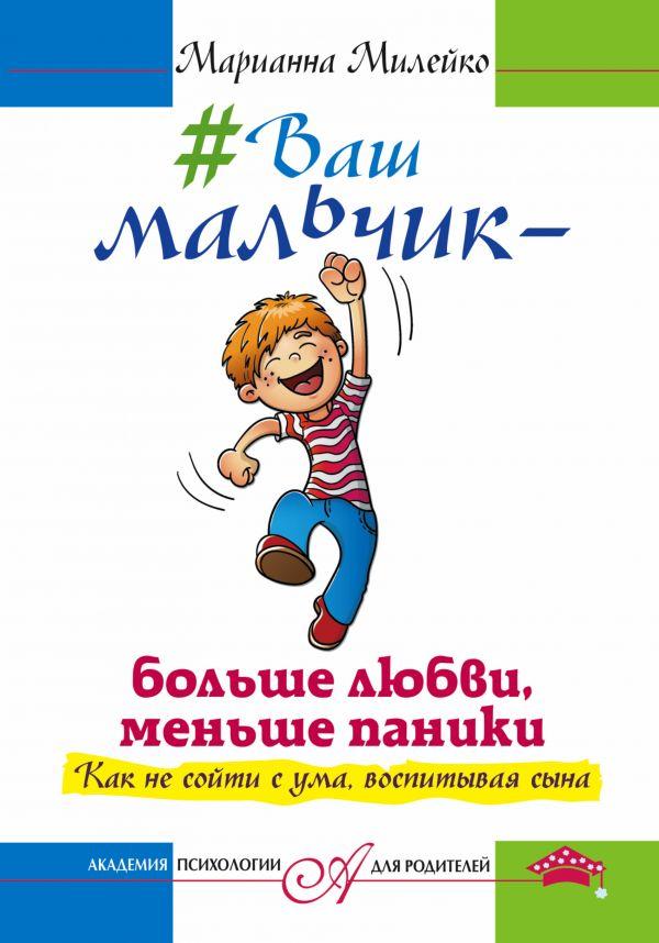 Марианна Милейко «#Ваш мальчик — больше любви, меньше паники. Как не сойти с ума, воспитывая сына»