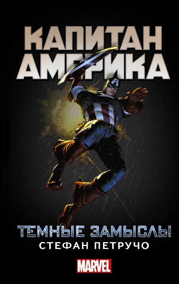 Стефан Петручо «Капитан Америка: Темные замыслы»