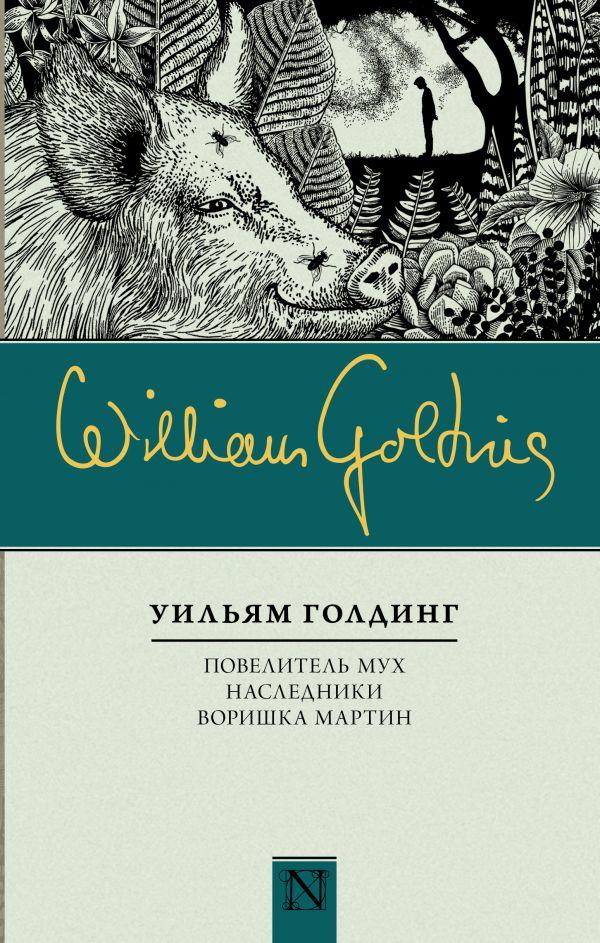 Уильям Голдинг «Повелитель мух; Наследники; Воришка Мартин»
