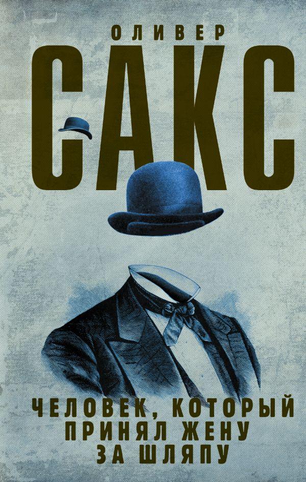 Оливер Сакс «Человек, который принял жену за шляпу»