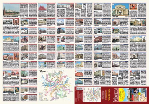 «Москва. План центра города 1:8000 (в 1 см 80 м). Музеи. Театры. Путеводитель»