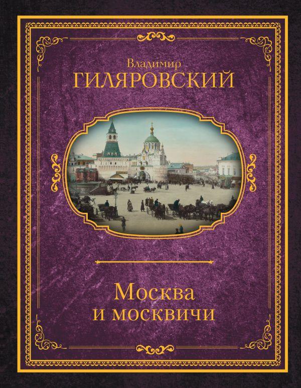 Гиляровский В.А. «Москва и москвичи»