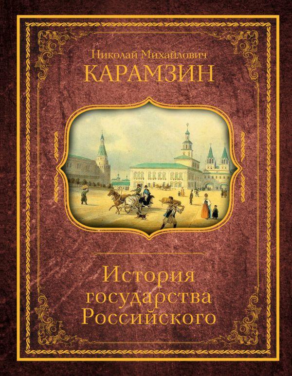 Николай Карамзин «История государства Российского»