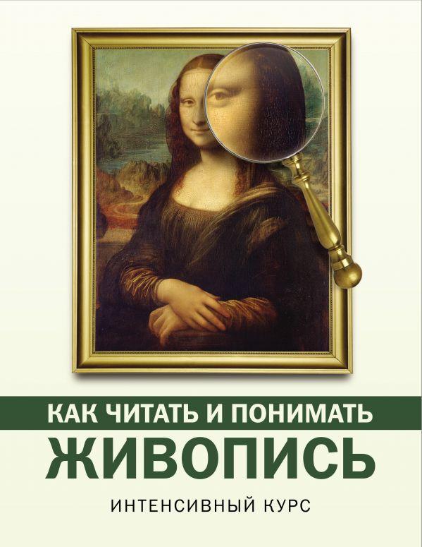 «Как читать и понимать живопись»