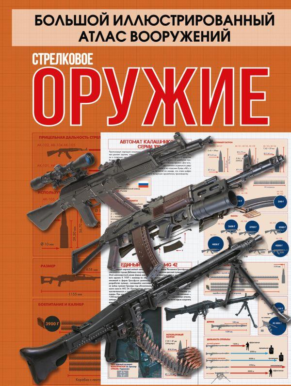 Ликсо В.В., Мерников А.Г. «Стрелковое оружие»