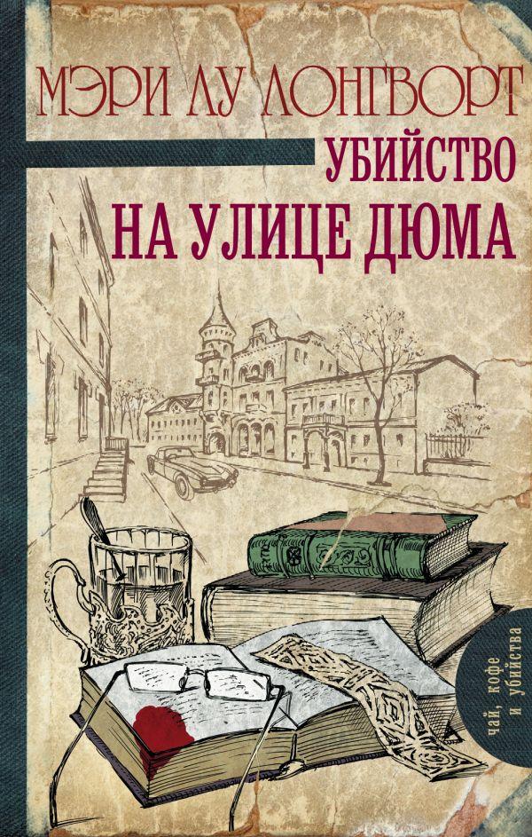 Мэри Лу Лонгворт «Убийство на улице Дюма»