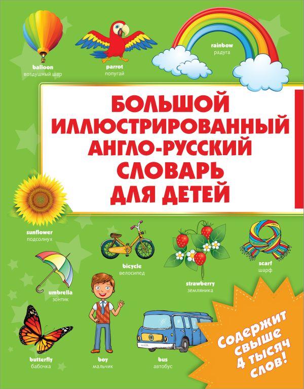 «Большой иллюстрированный англо-русский словарь для детей»