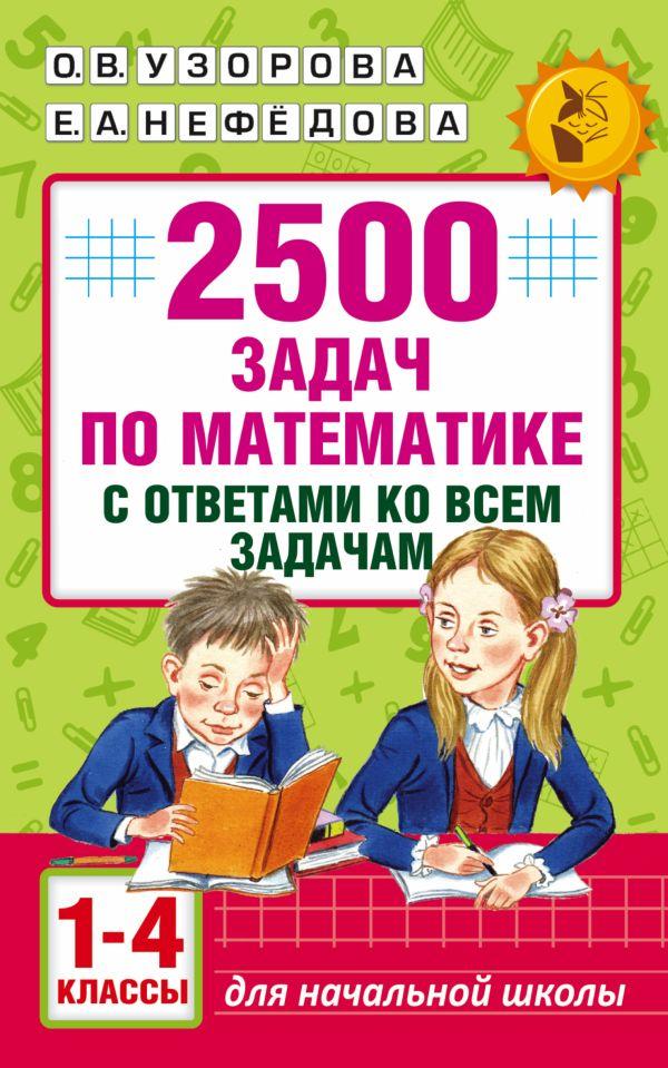 Узорова О.В., Нефёдова Е.А. «2500 задач по математике с ответами ко всем задачам. 1-4 классы»