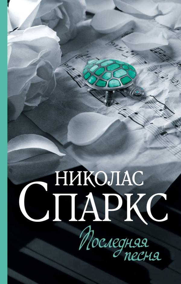 Николас Спаркс «Последняя песня»