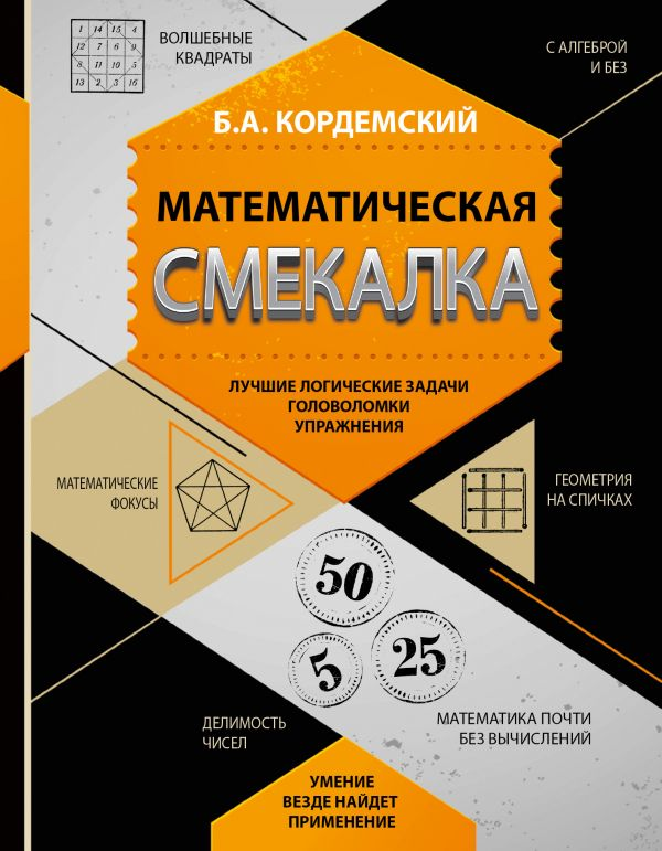 Обложка книги математическая смекалка кордемский