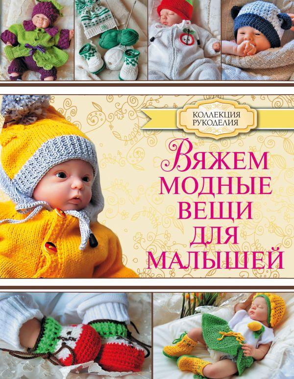 Демина М.А. «Вяжем модные вещи для малышей»