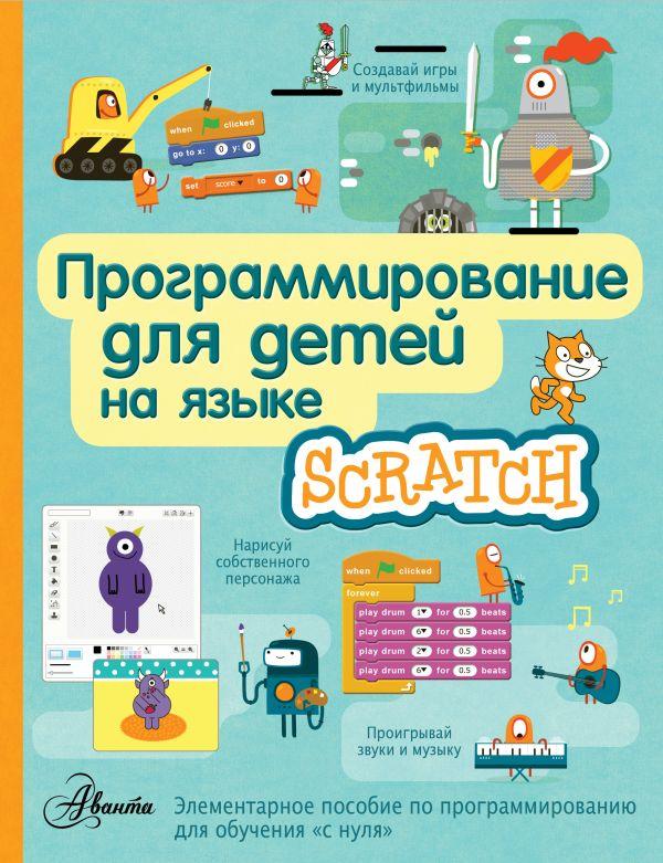 «Программирование для детей на языке Scratch»
