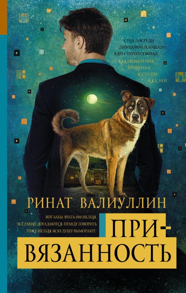 Ринат Валиуллин «Привязанность»