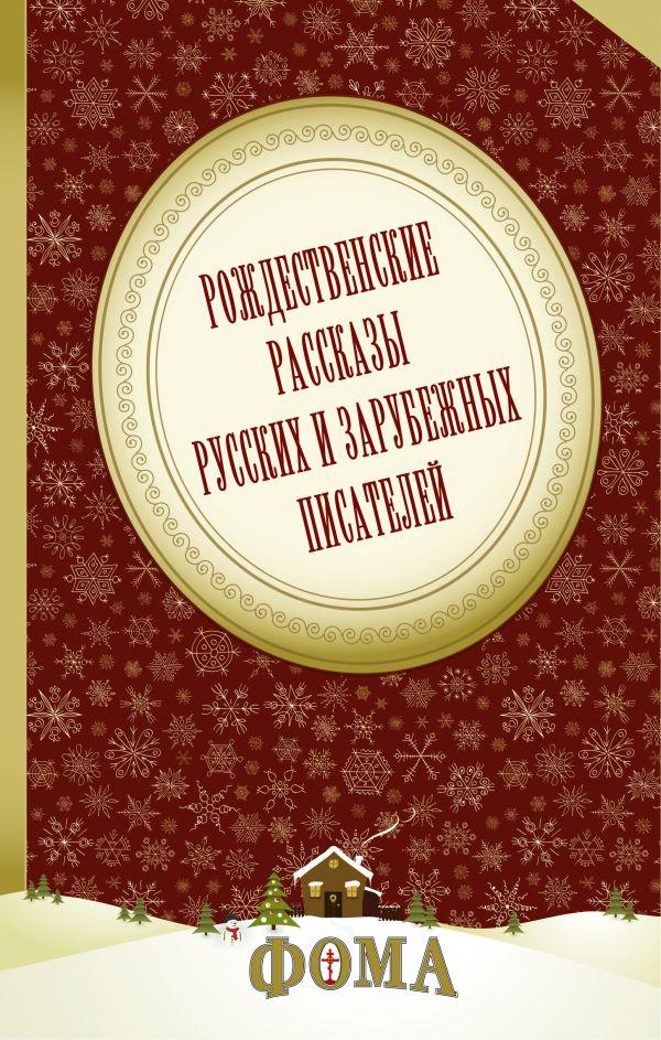 «Рождественские рассказы русских и зарубежных писателей»