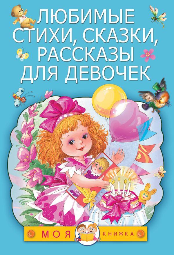 Любимые стихи, сказки, рассказы для девочек