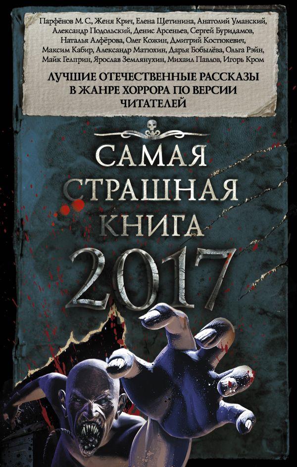Михаил Парфенов «Самая страшная книга 2017»