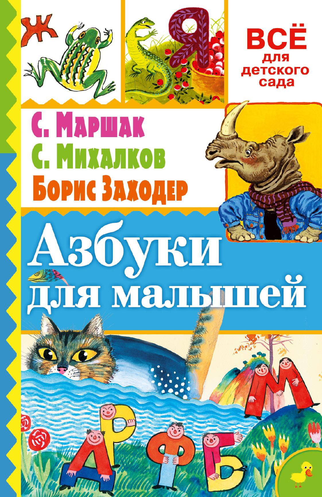 Азбука для детского сада