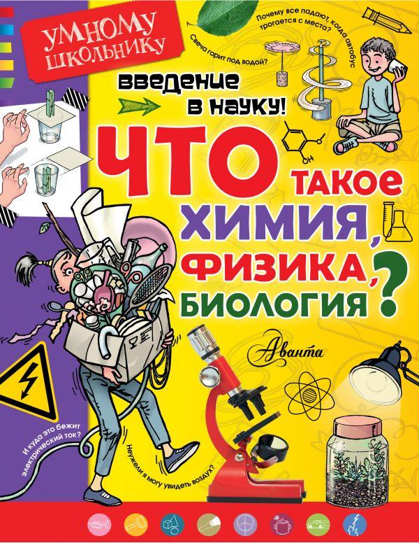 Тамислав Сенчански и др. «Введение в науку! Что такое химия, физика,биология?»