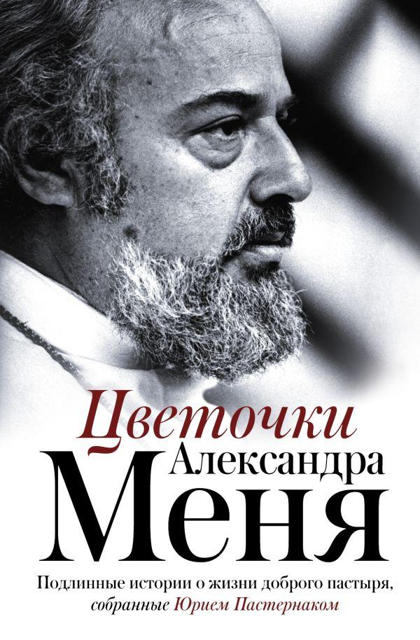 Юрий Пастернак «Цветочки Александра Меня»